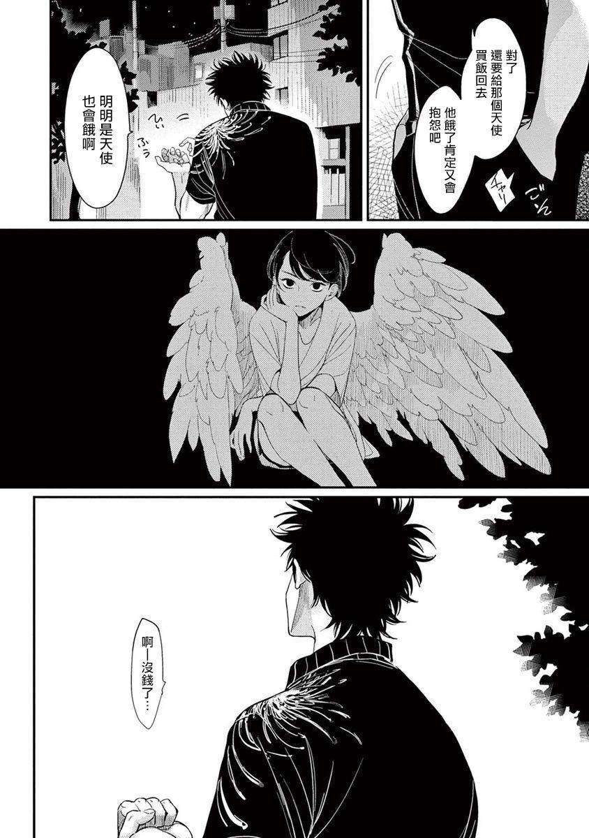One Room Angel Ch. 1-6 38