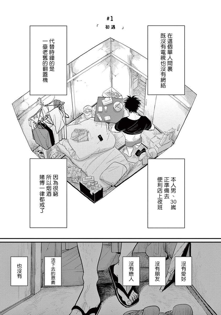 One Room Angel Ch. 1-6 3