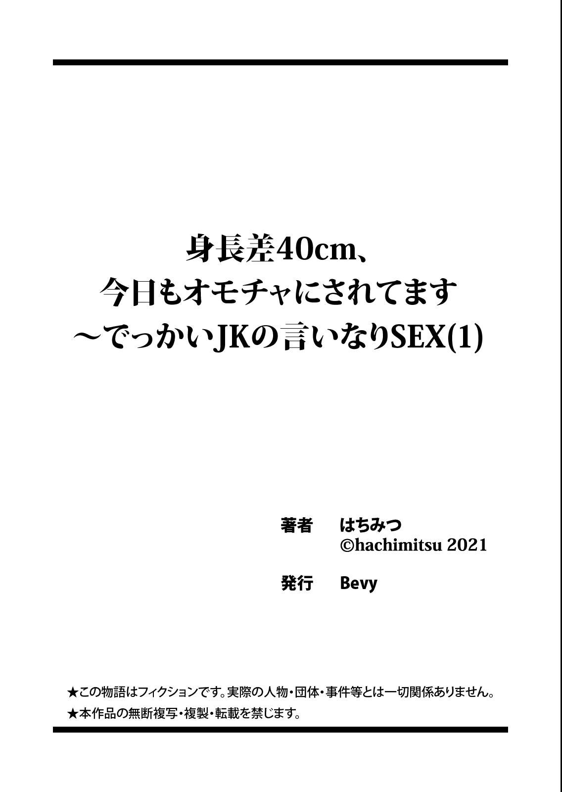 Shinchousa 40cm, Kyou mo Omocha ni Saretemasu ~ Dekkai JK no Iinari SEX 26