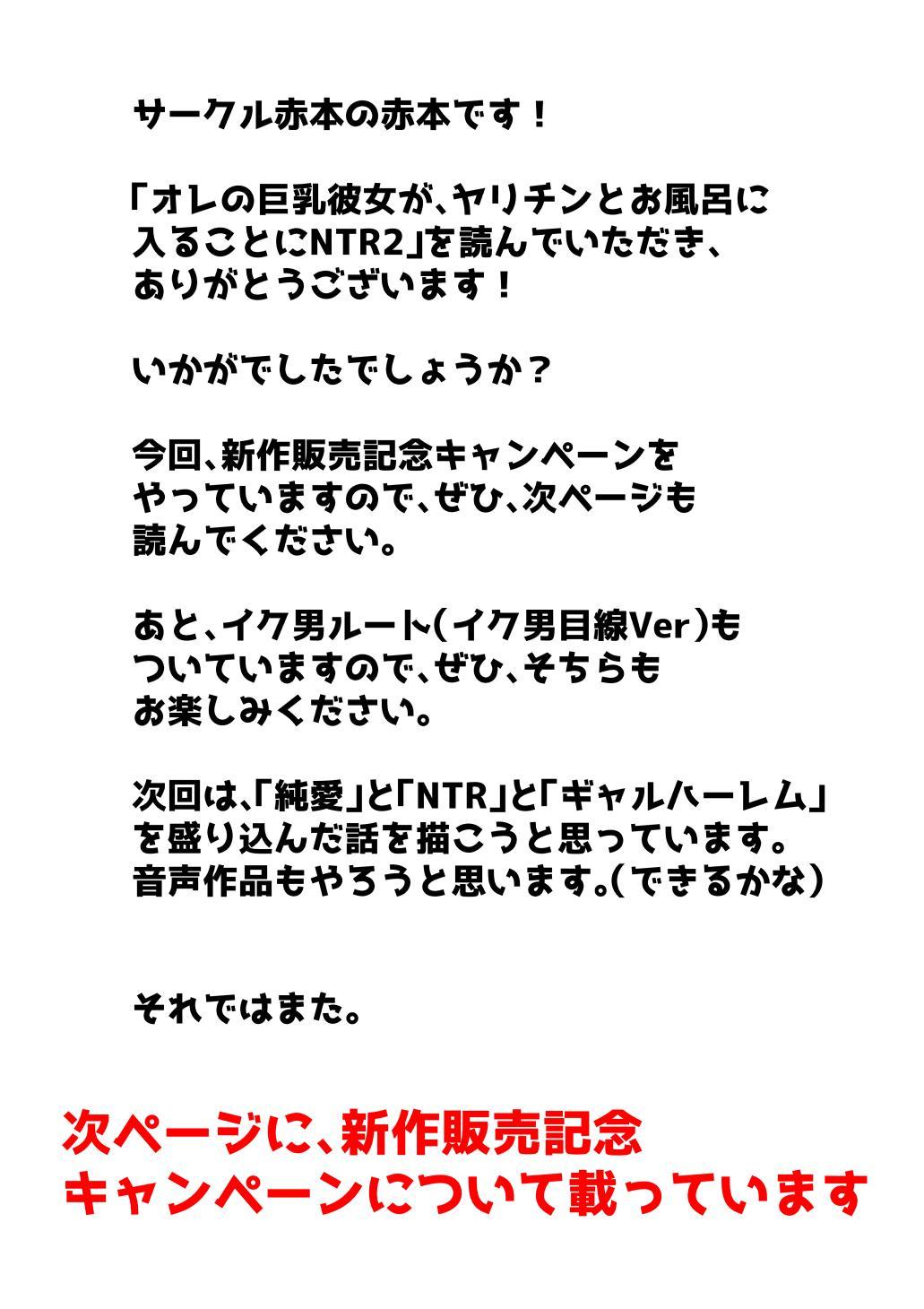 Ore no Kyonyuu Kanojo ga, Yarichin to Ofuro ni Hairu Koto ni NTR 2 | My big boobs girlfriend is take a shower with playboy NTR 2 104