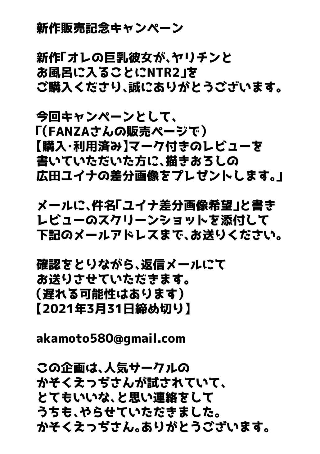 Ore no Kyonyuu Kanojo ga, Yarichin to Ofuro ni Hairu Koto ni NTR 2 | My big boobs girlfriend is take a shower with playboy NTR 2 105