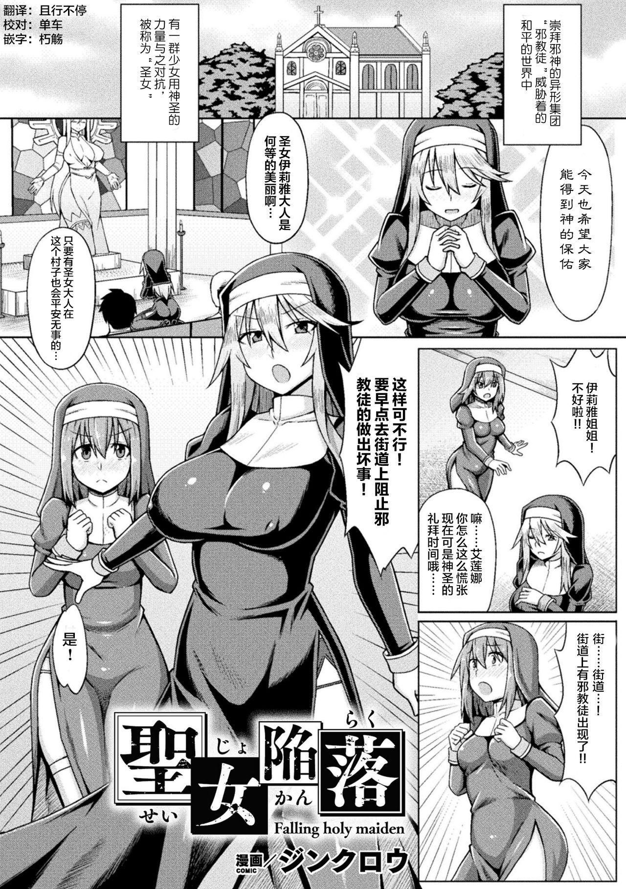 Seijo Kanraku - Falling holy maiden 0