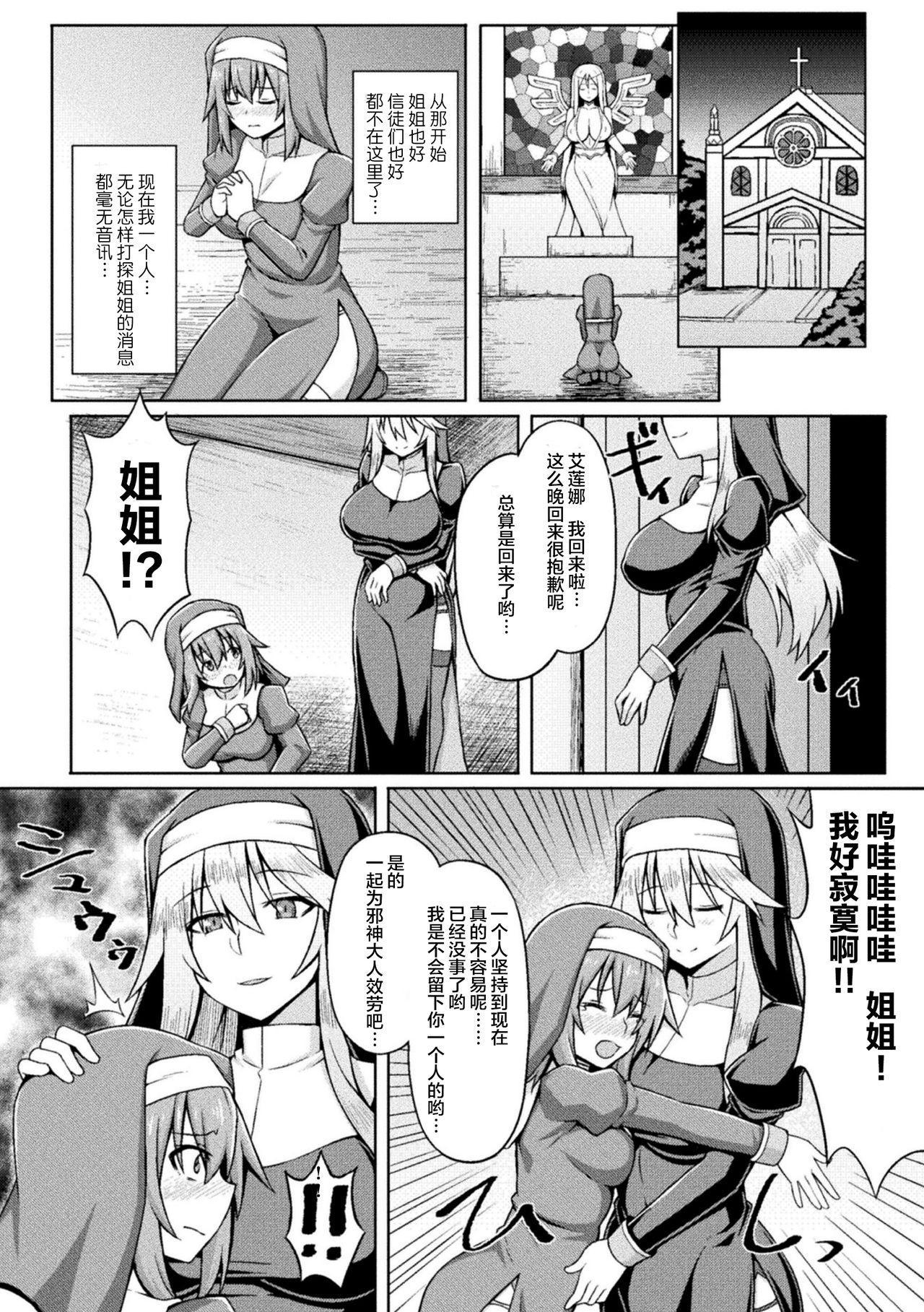 Seijo Kanraku - Falling holy maiden 13