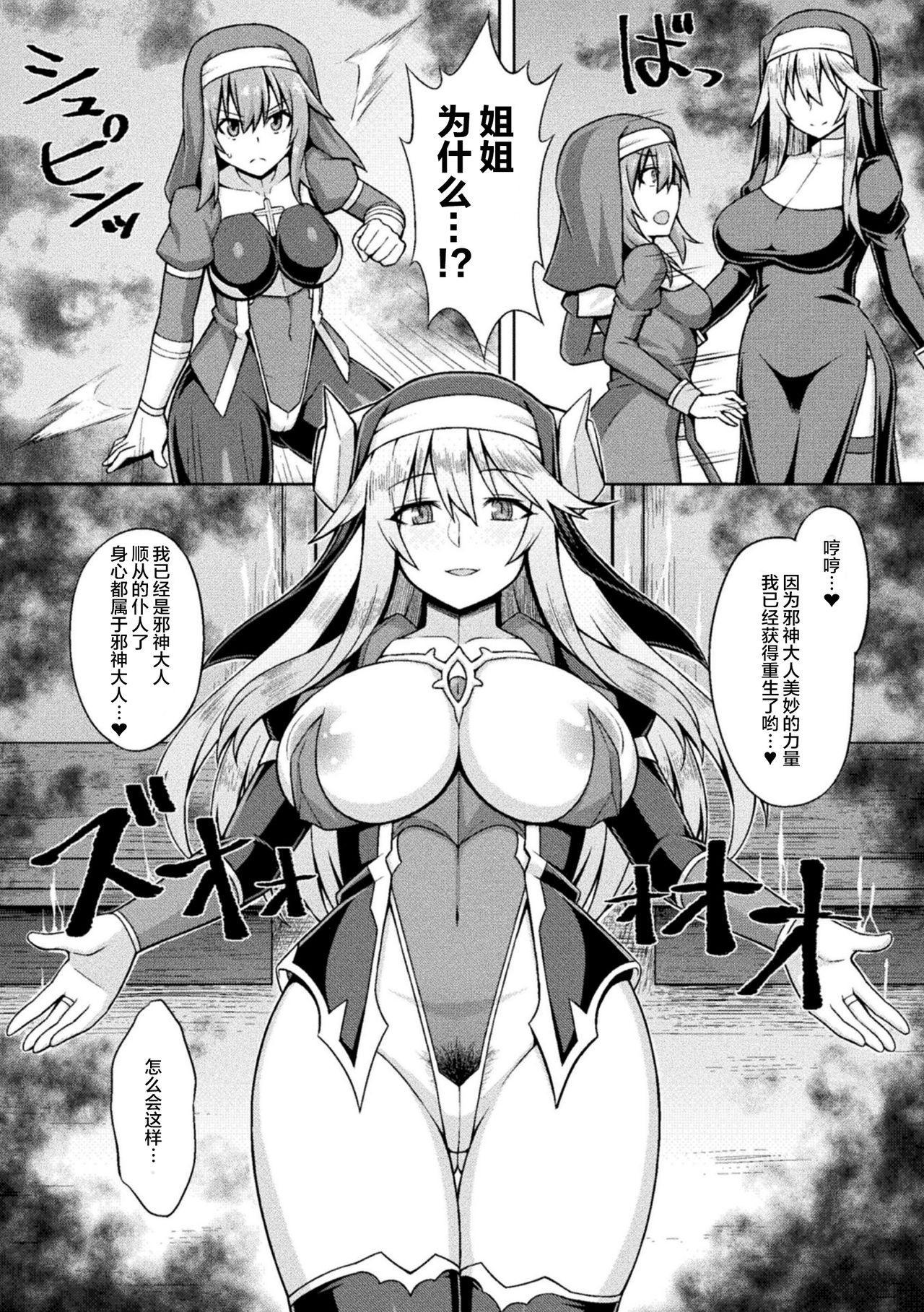 Seijo Kanraku - Falling holy maiden 14