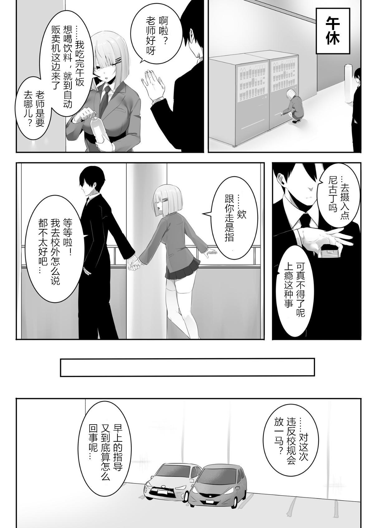 Onsei Keishiki de Oshiego to Amaama Ecchi 15