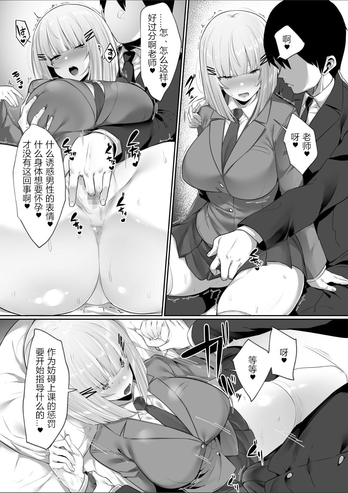 Onsei Keishiki de Oshiego to Amaama Ecchi 22