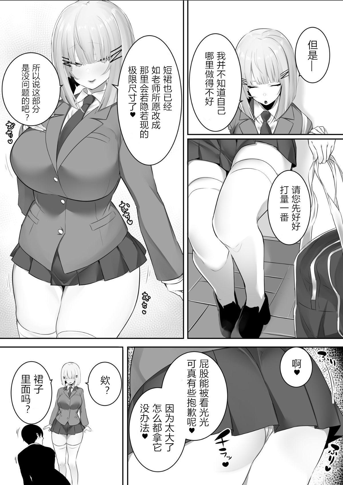 Onsei Keishiki de Oshiego to Amaama Ecchi 5