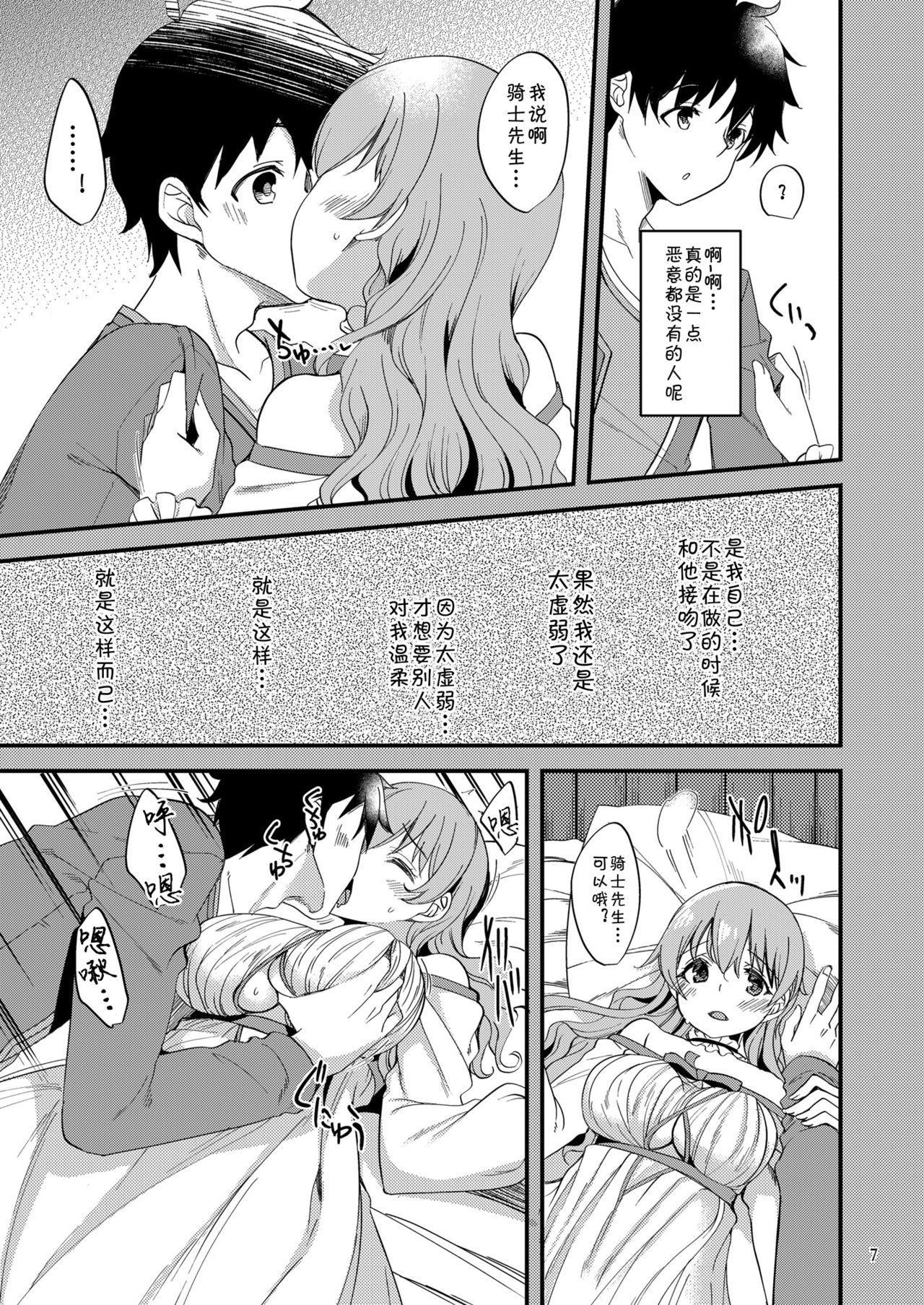 Tsumugi Make Heroine Move!! 06 5