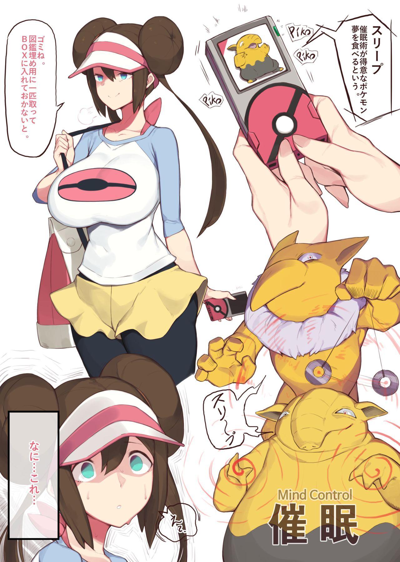 [yanje] Rosa's (Pocket Monster) Manga 1