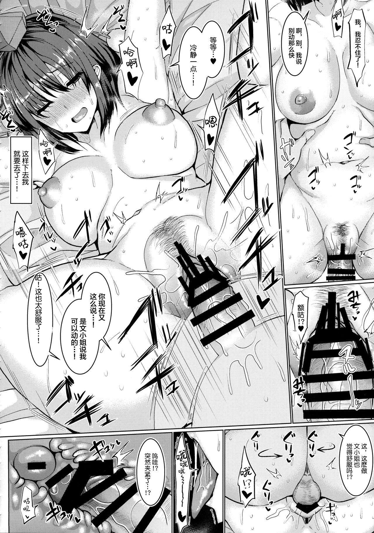 Kouman Tengu, Shota ni Yarare Houdai 9