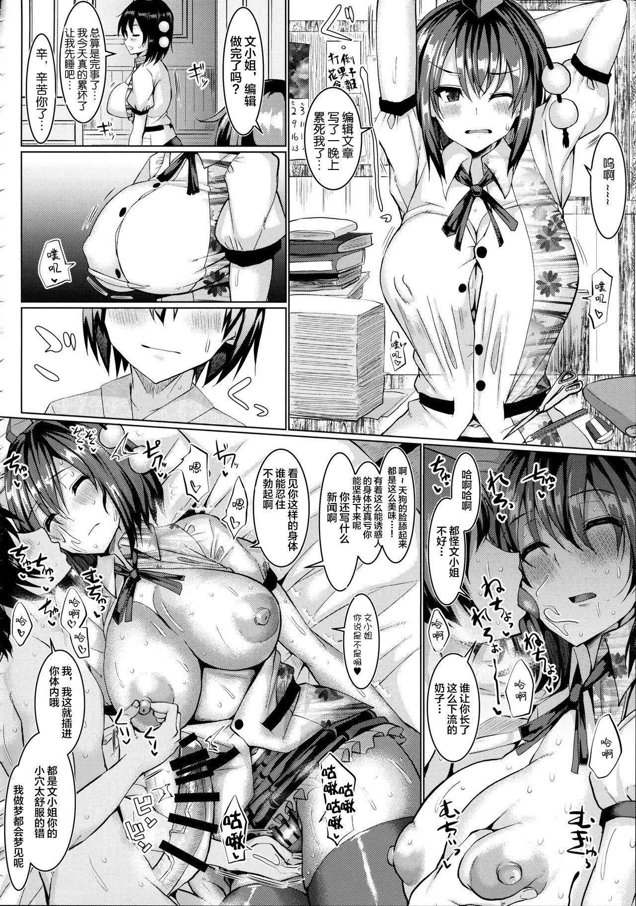 Kouman Tengu, Shota ni Yarare Houdai 15