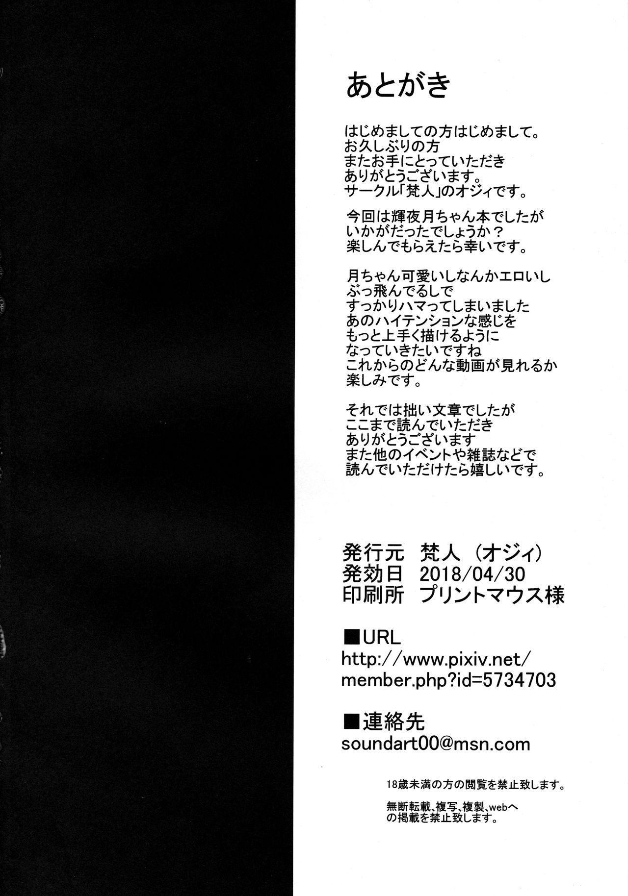 Kaguya Luna no SugoTech Gaman Dekireba Nakadashi H 21