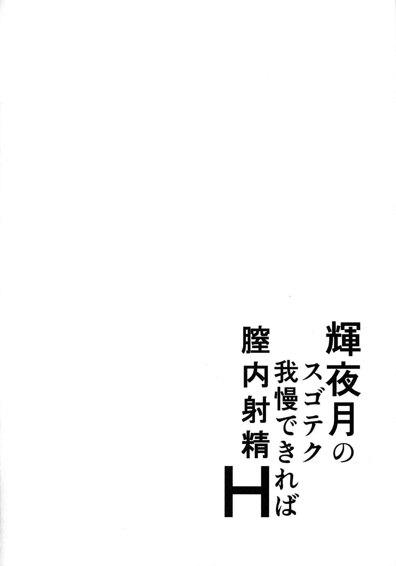 Kaguya Luna no SugoTech Gaman Dekireba Nakadashi H 3