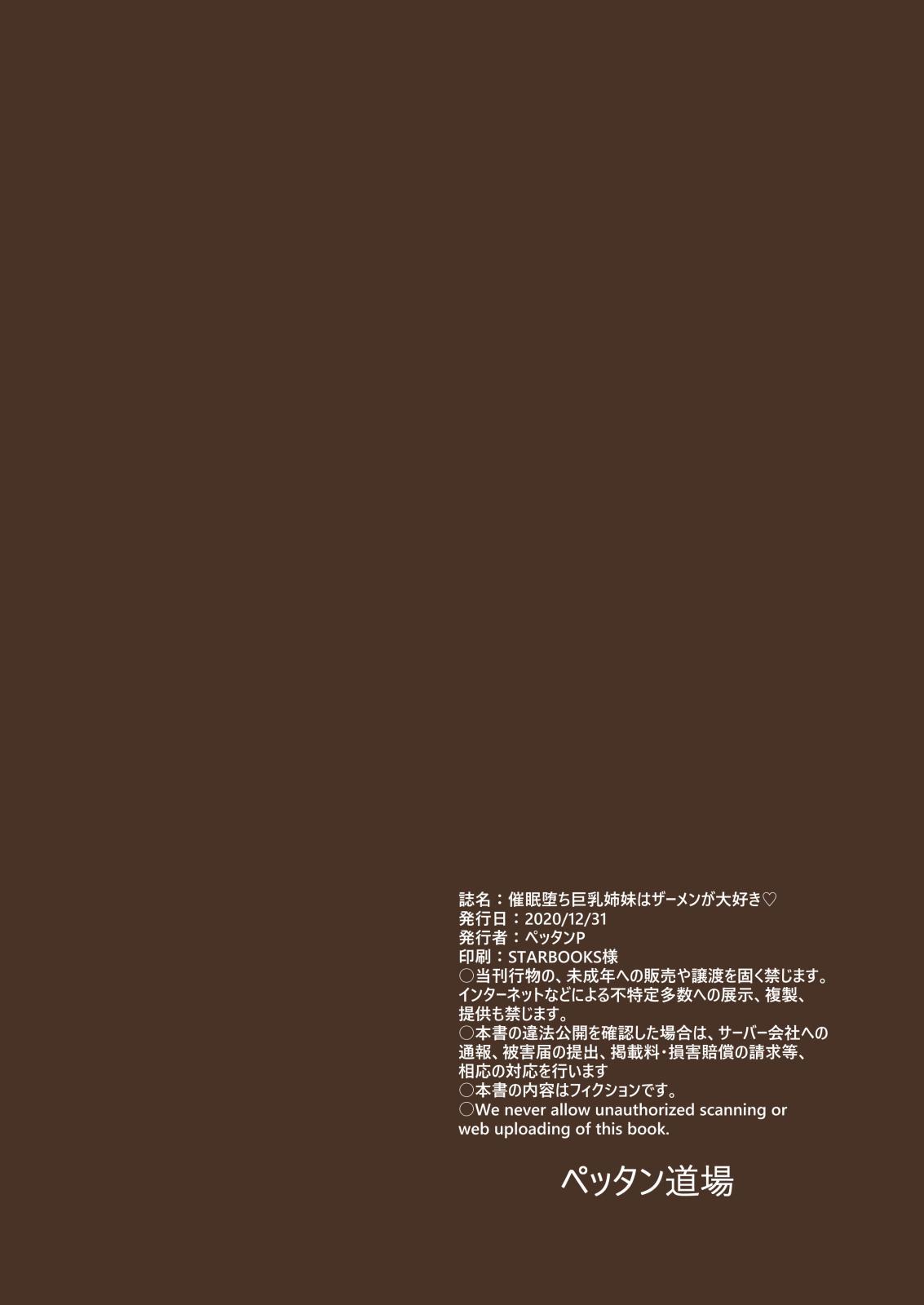 Saimin Ochi Kyonyuu Shimai wa Semen ga Daisuki 36