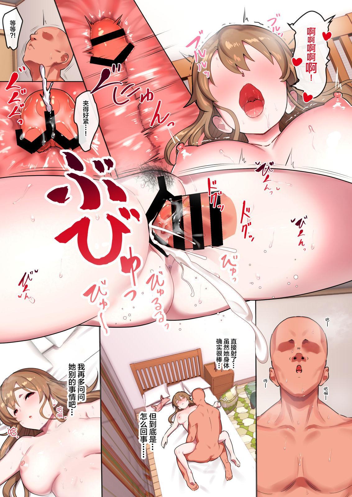 Saimin Ochi Kyonyuu Shimai wa Semen ga Daisuki 5