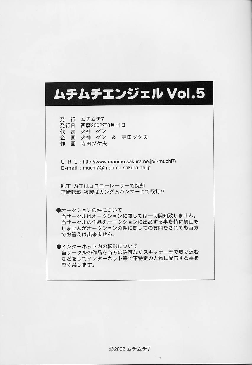 Muchi Muchi Angel Vol. 5 23