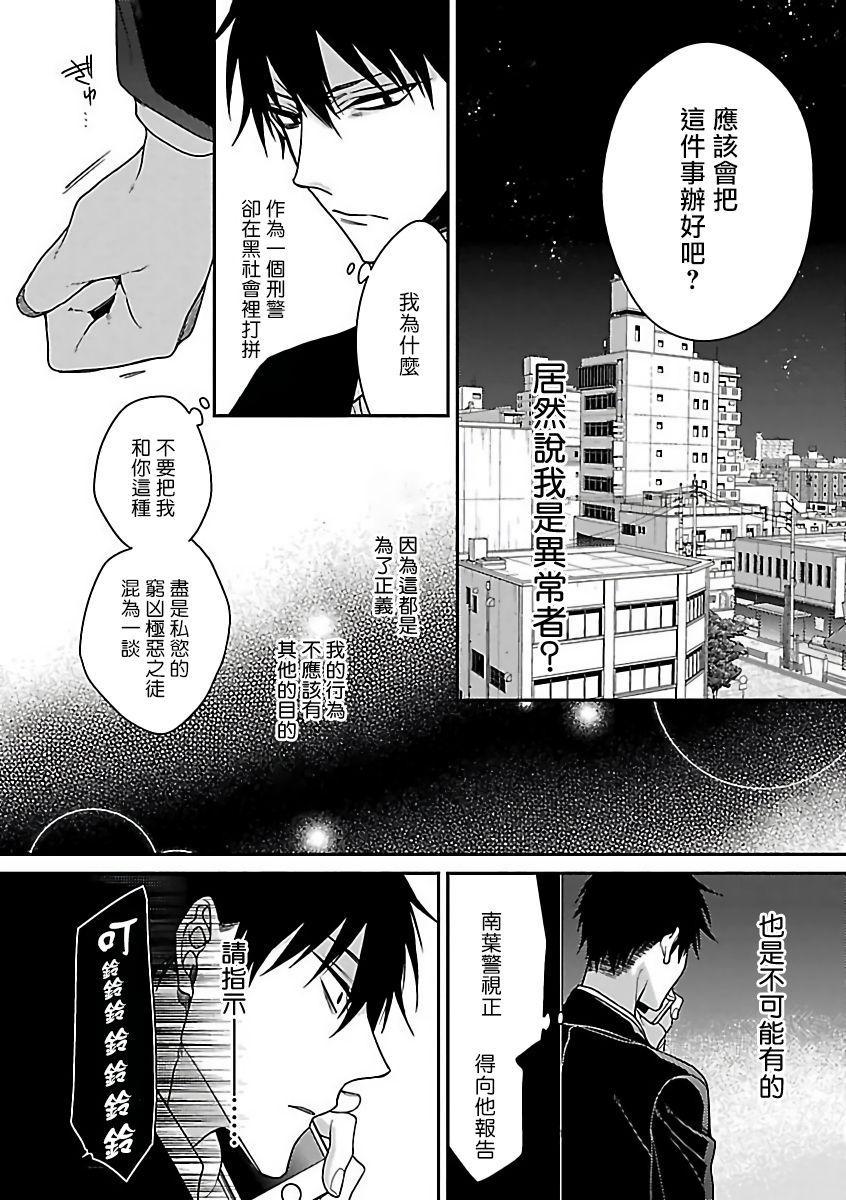 极恶BL 1-2 Chinese 16