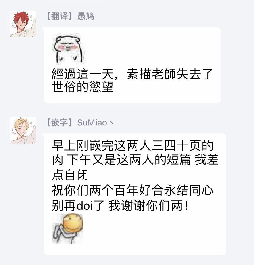 极恶BL 1-2 Chinese 29
