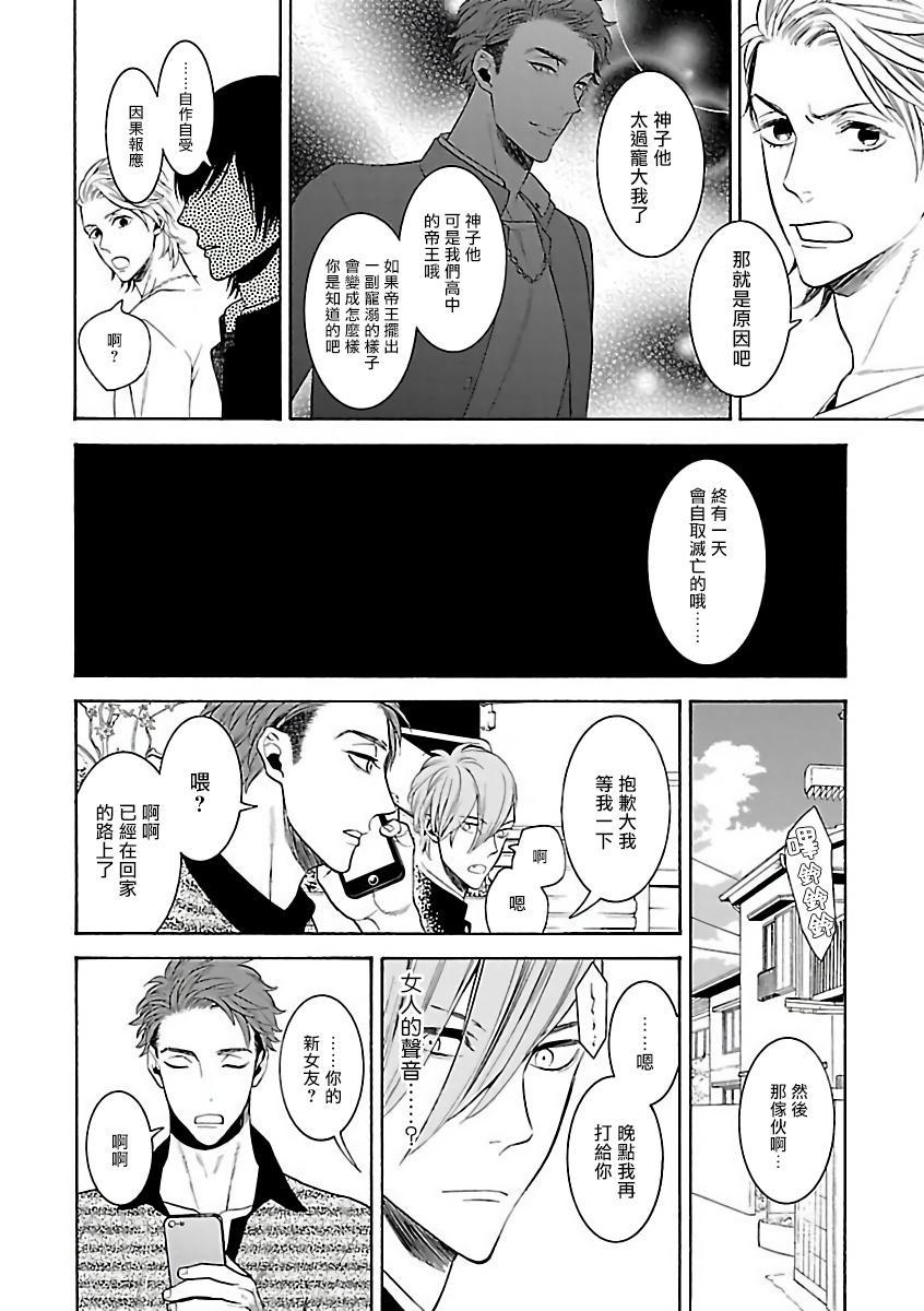 极恶BL 1-2 Chinese 35