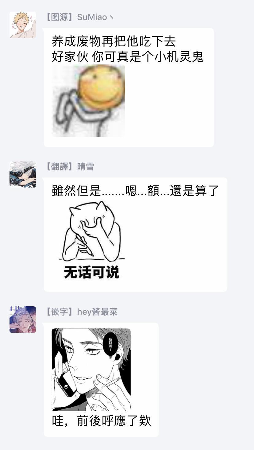 极恶BL 1-2 Chinese 54