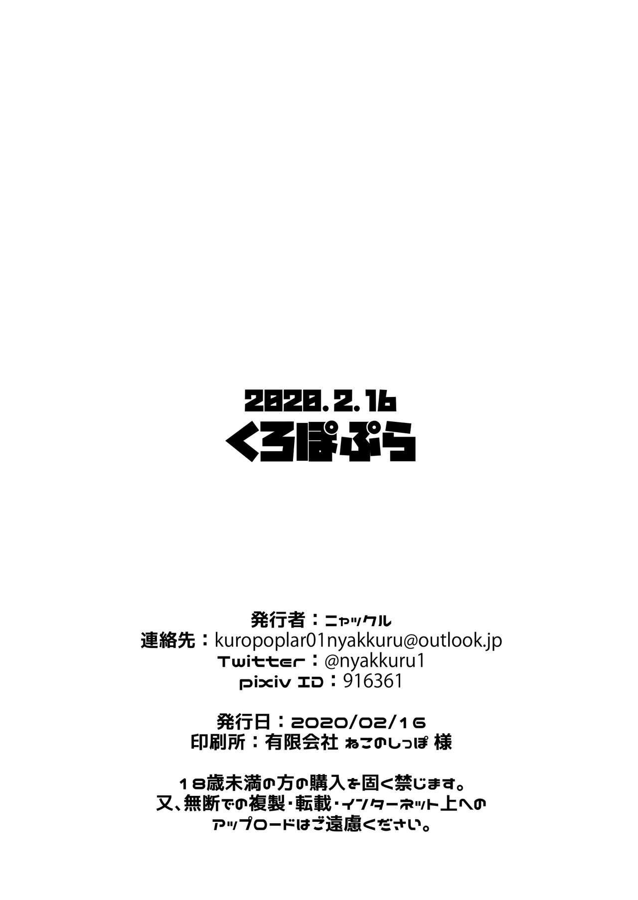 [Kuropoplar (Nyakkuru)] Onsen de 3-gou-kun ga Onee-san-tachi to Seiteki ni Hakadorimakuru Hon | A Book About #3-kun Advancing in Sexual Things with the Onee-sans in the Onsen (Hacka Doll) [English] [Tabunne Scans] [Digital] 10