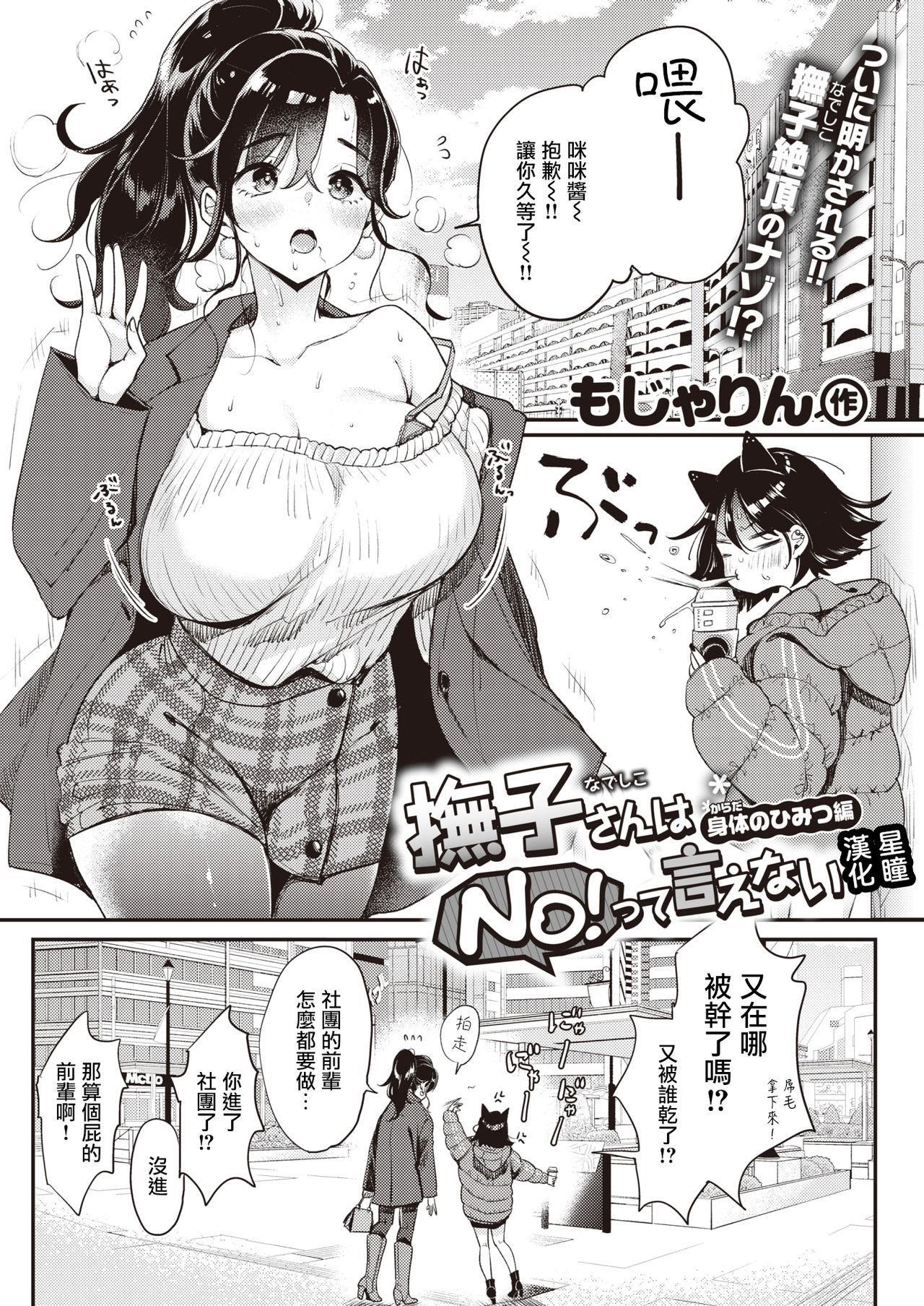 Nadeshiko-san wa NO!tte Ienai Karada no Himitsu Hen 0