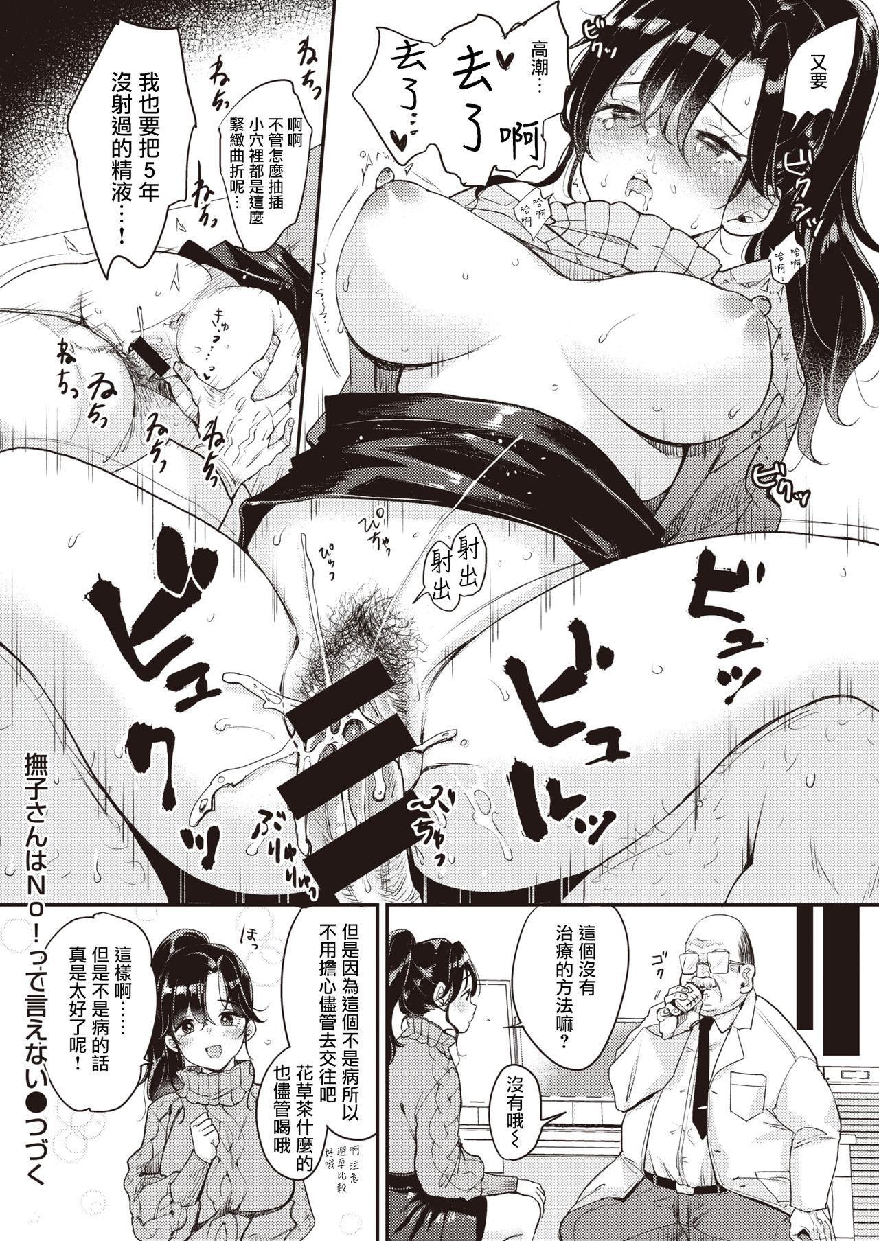 Nadeshiko-san wa NO!tte Ienai Karada no Himitsu Hen 18