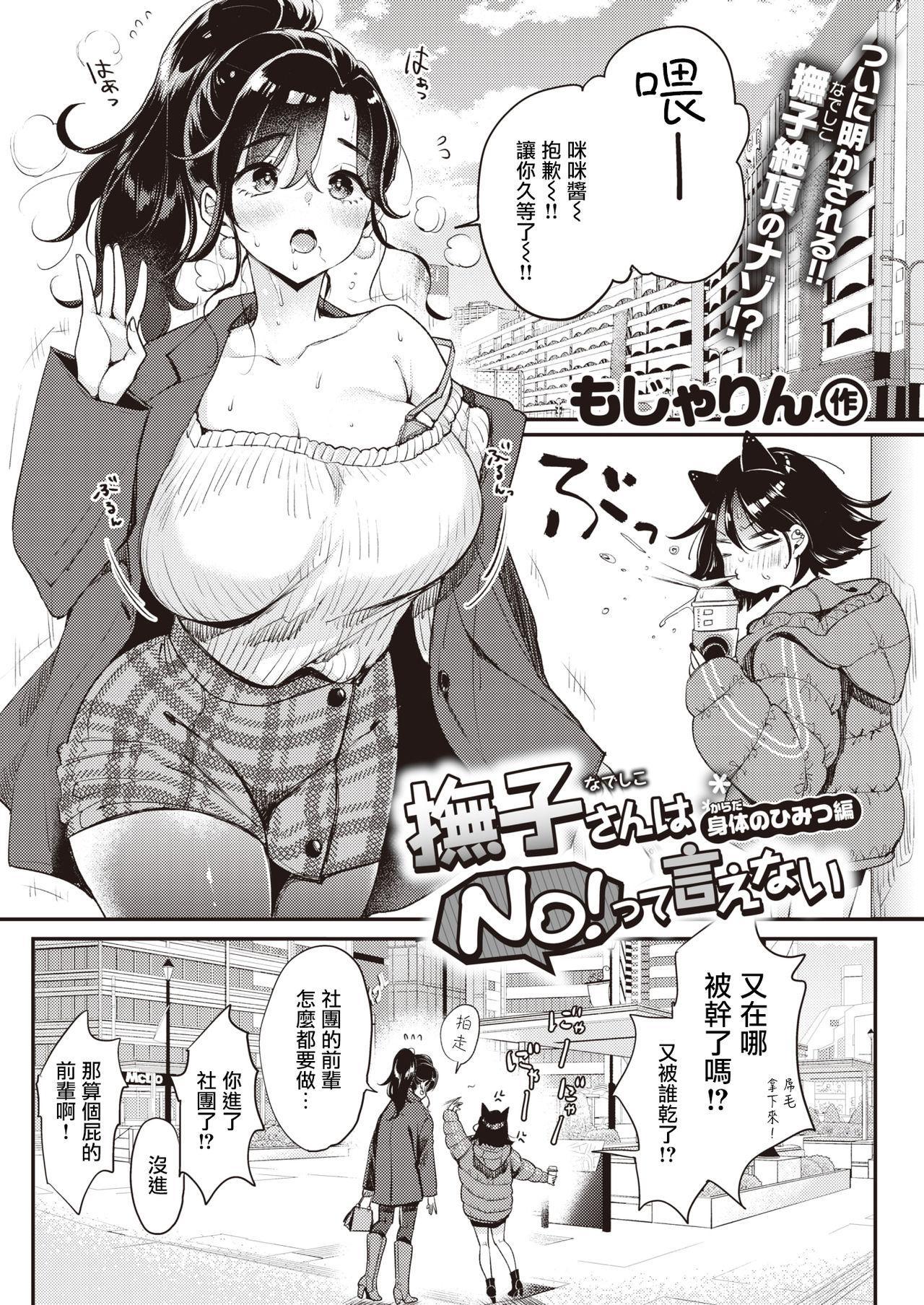 Nadeshiko-san wa NO!tte Ienai Karada no Himitsu Hen 1