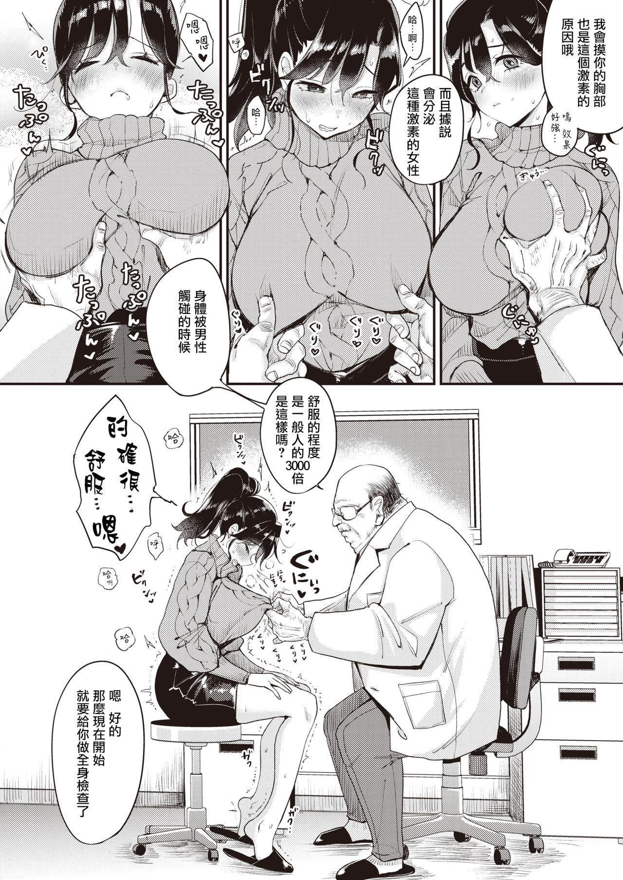 Nadeshiko-san wa NO!tte Ienai Karada no Himitsu Hen 4