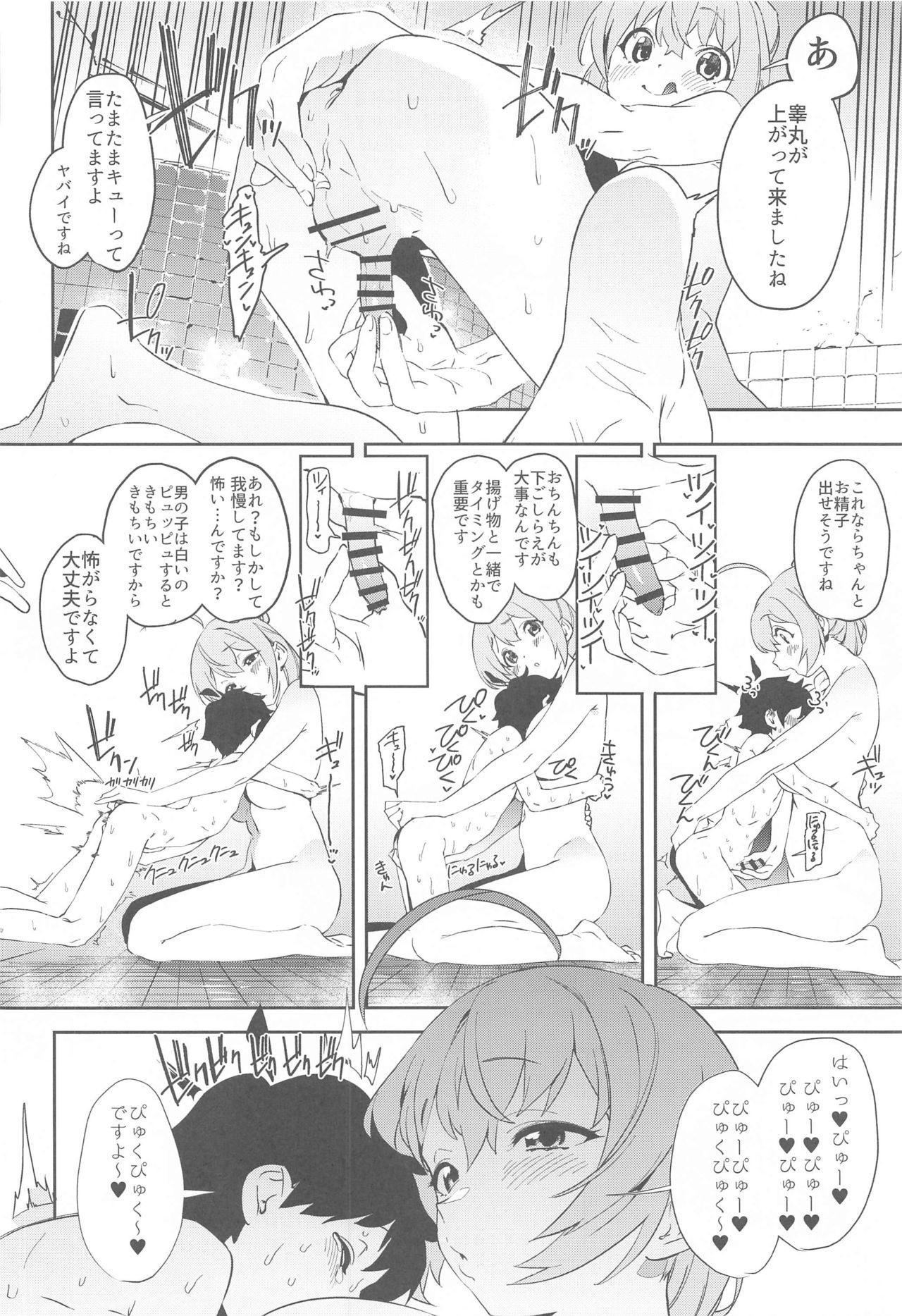 Pecorine to Shota Kishi-kun 10