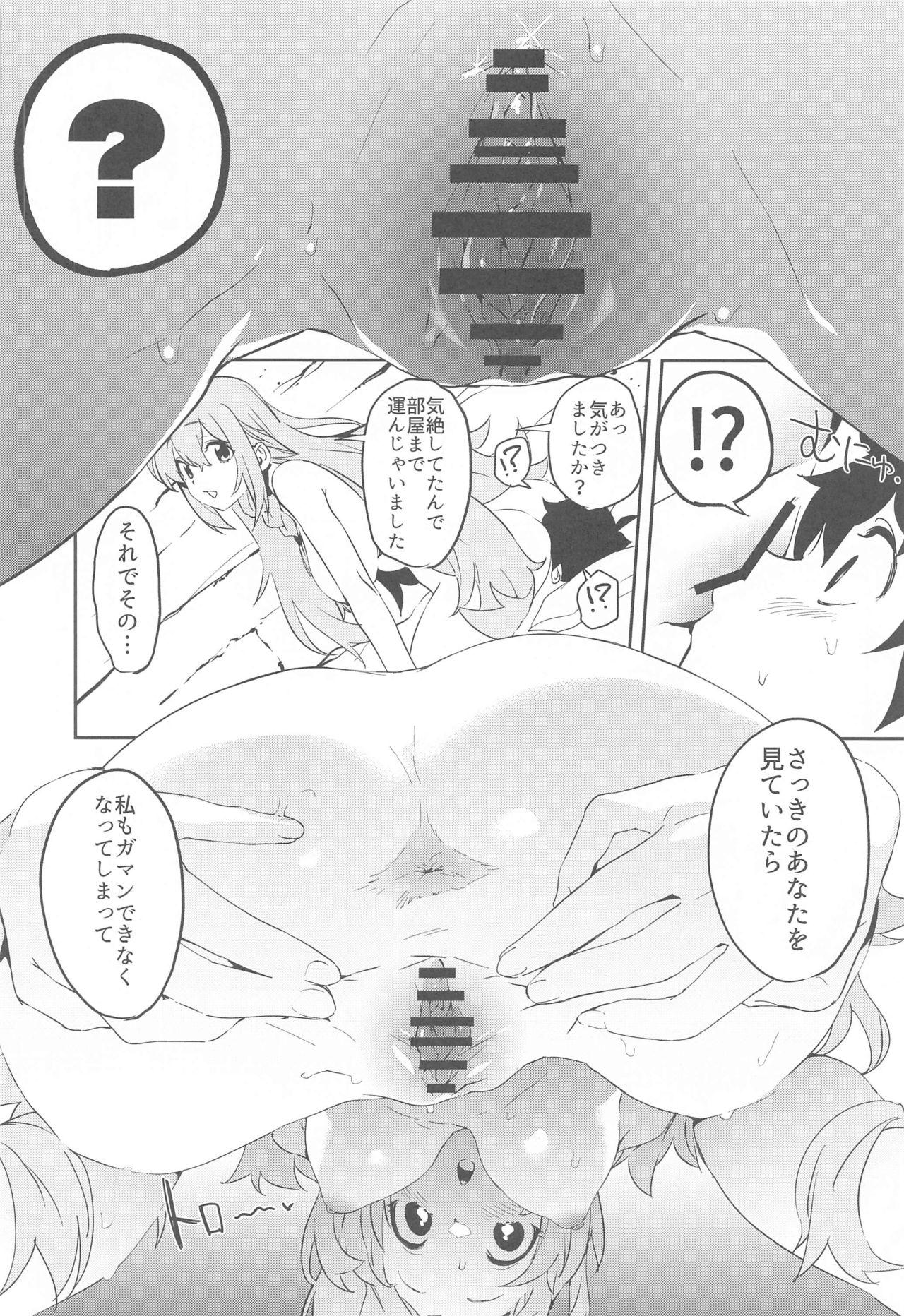 Pecorine to Shota Kishi-kun 14