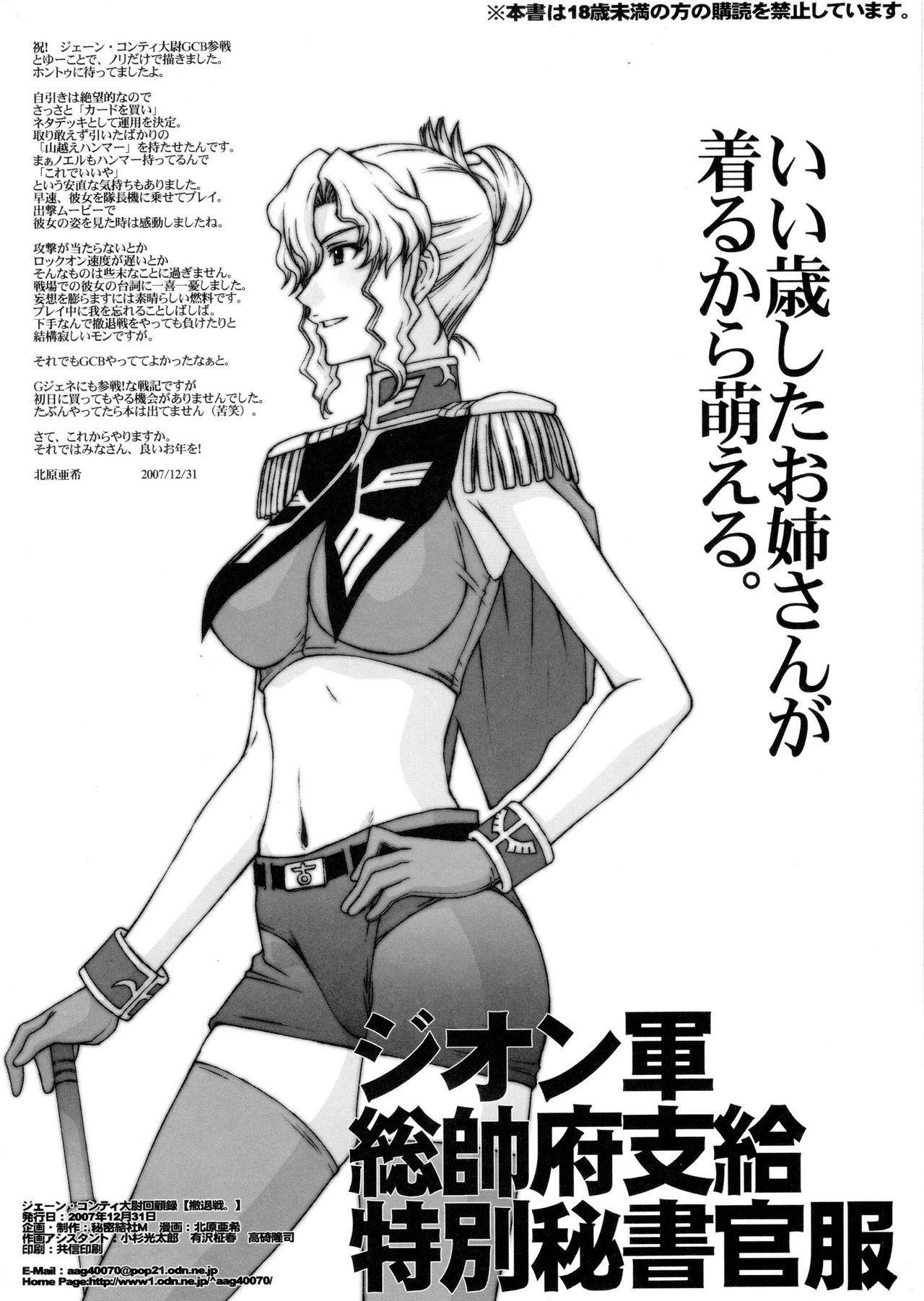 Jane Conty Taii Kaikoroku Tettaisen. | Captain Jane Conti's Guerrilla Warfare 7