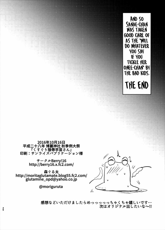 (Shuuki Reitaisai 3) [Berry!16 (Mori Guruta)] Kusuguri Ryoujoku Sanae-san | Tickle Assault Sanae-san (Touhou Project) [English] [xinsu] 24