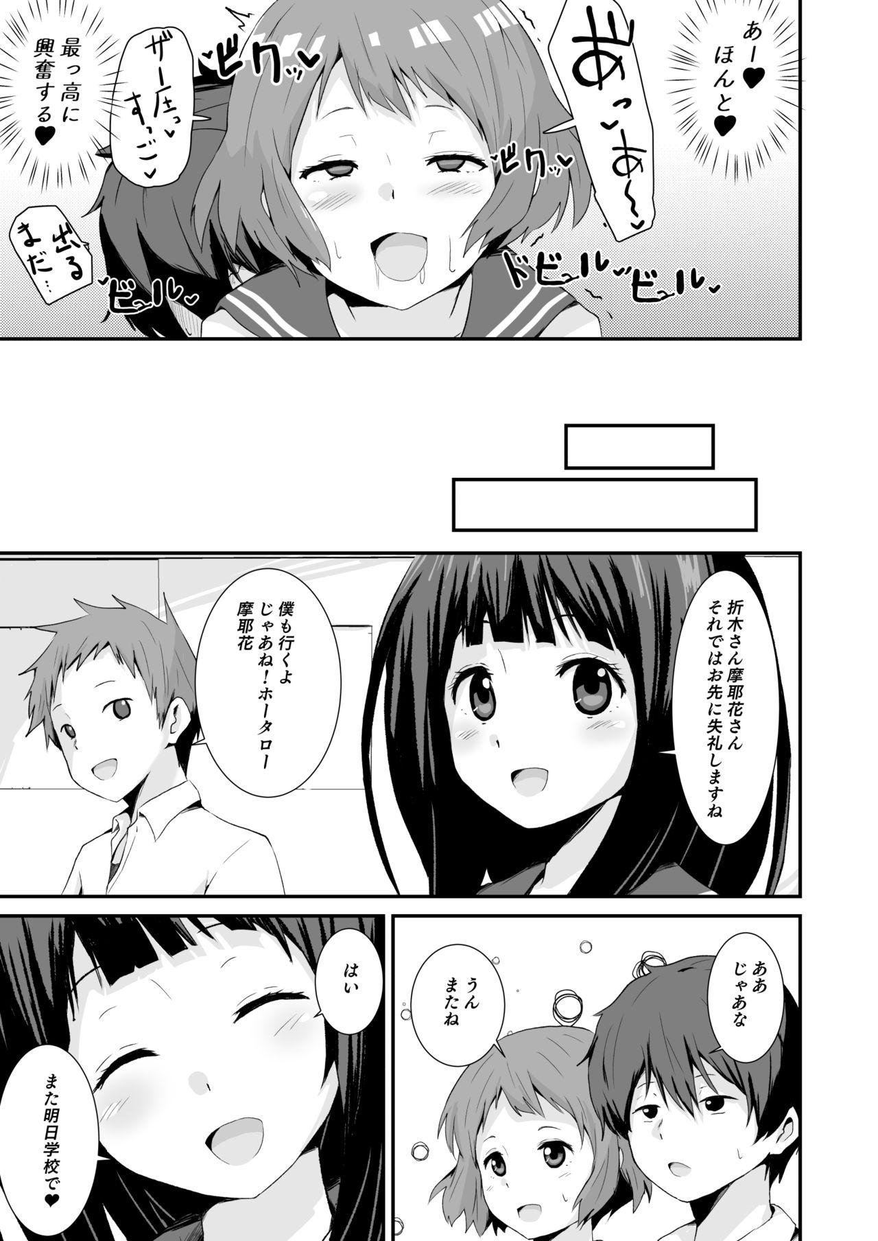 Shikiyoku o Okasu 11
