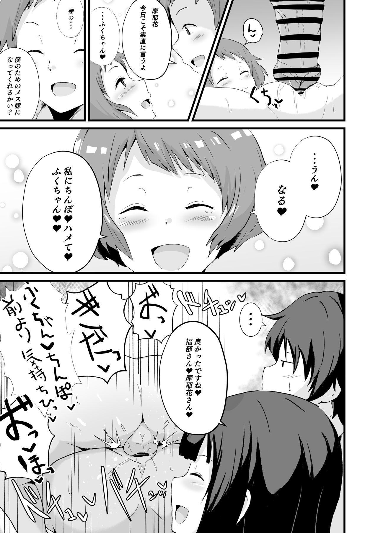 Shikiyoku o Okasu 47