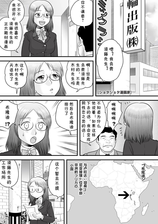 Shota Shota Mangaka 0