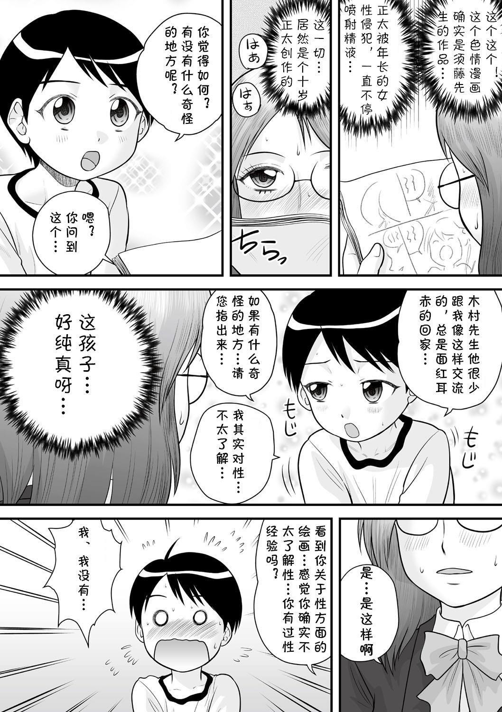 Shota Shota Mangaka 3