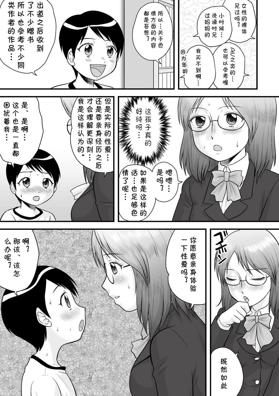 Shota Shota Mangaka 4
