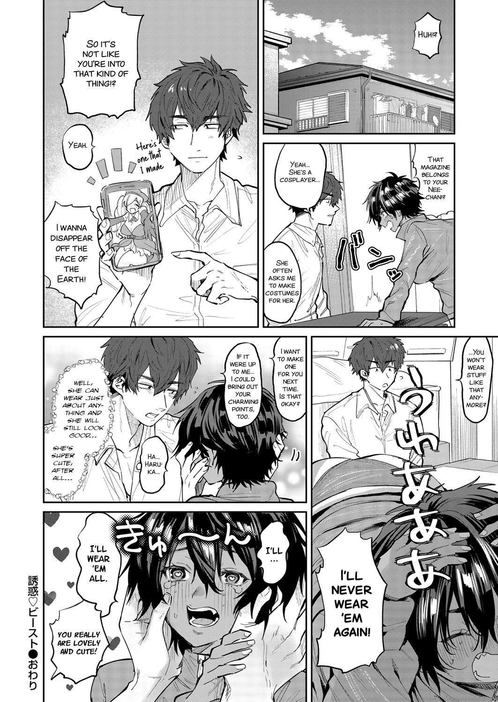 Yuuwaku Beast   Temptation Beast 23