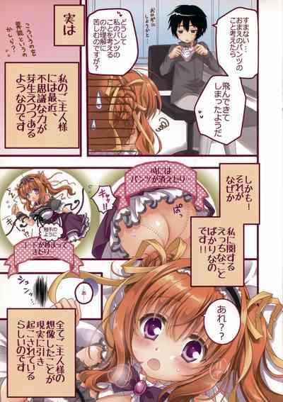 Cheat na Goshujin-sama to Maid na Watashi. 3