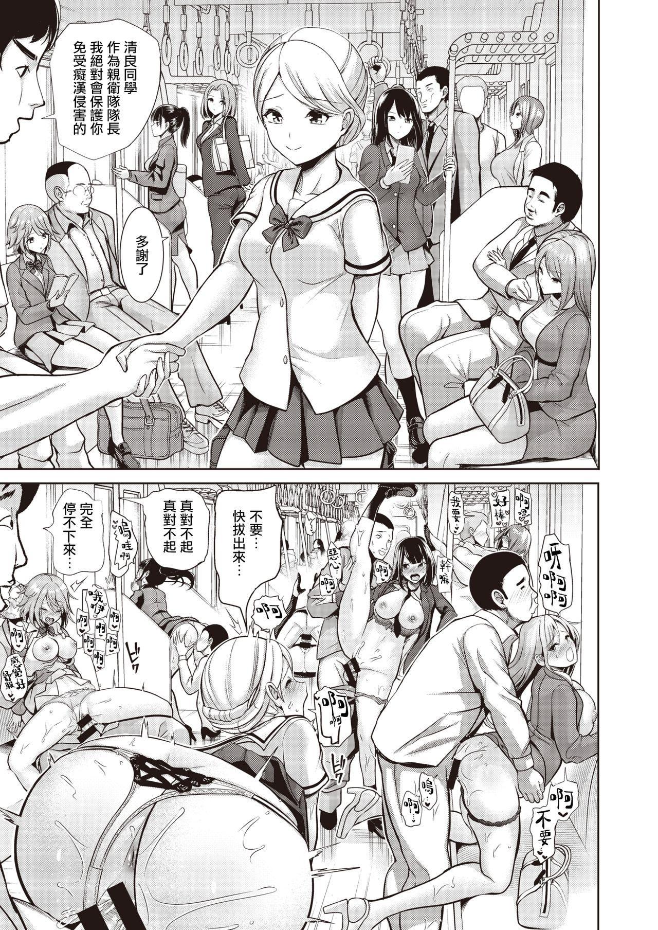 Hypnosis Quest#06   催眠探索#06 13