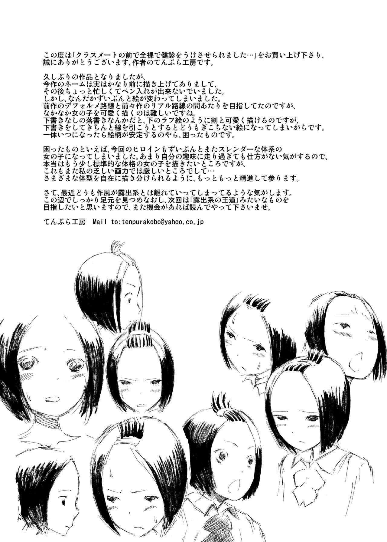 Classmate no Mae de Zenra de Kenshin o Ukesaseraremashita...   I was given a naked medical examination in front of my classmates... 29