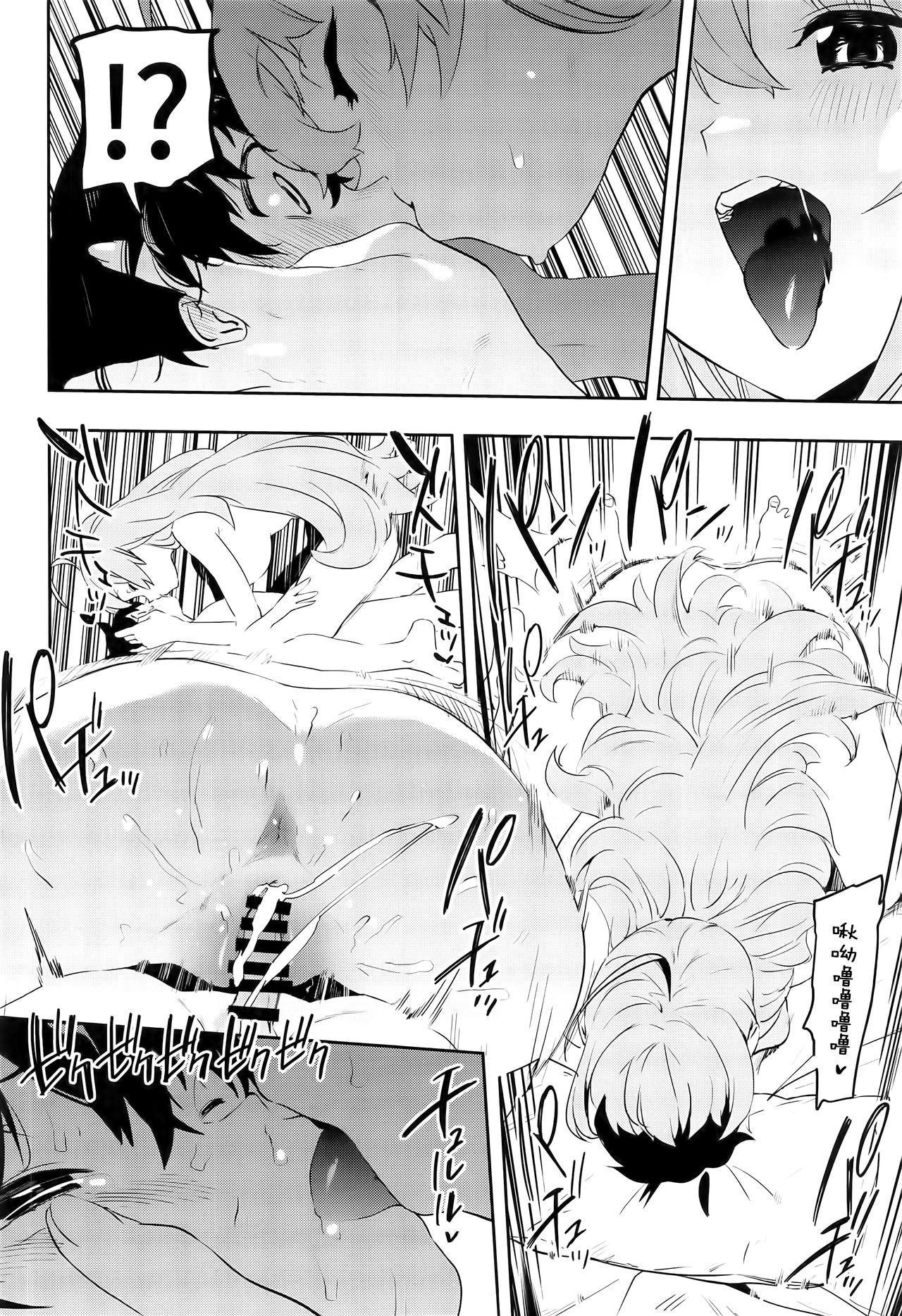 Pecorine to Shota Kishi-kun 18