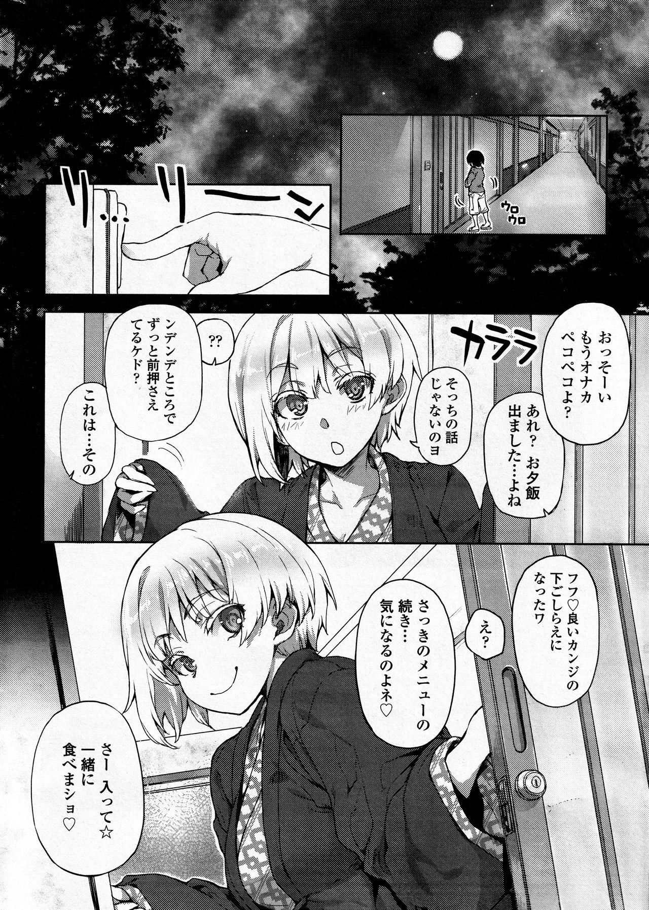 めしあガール 7