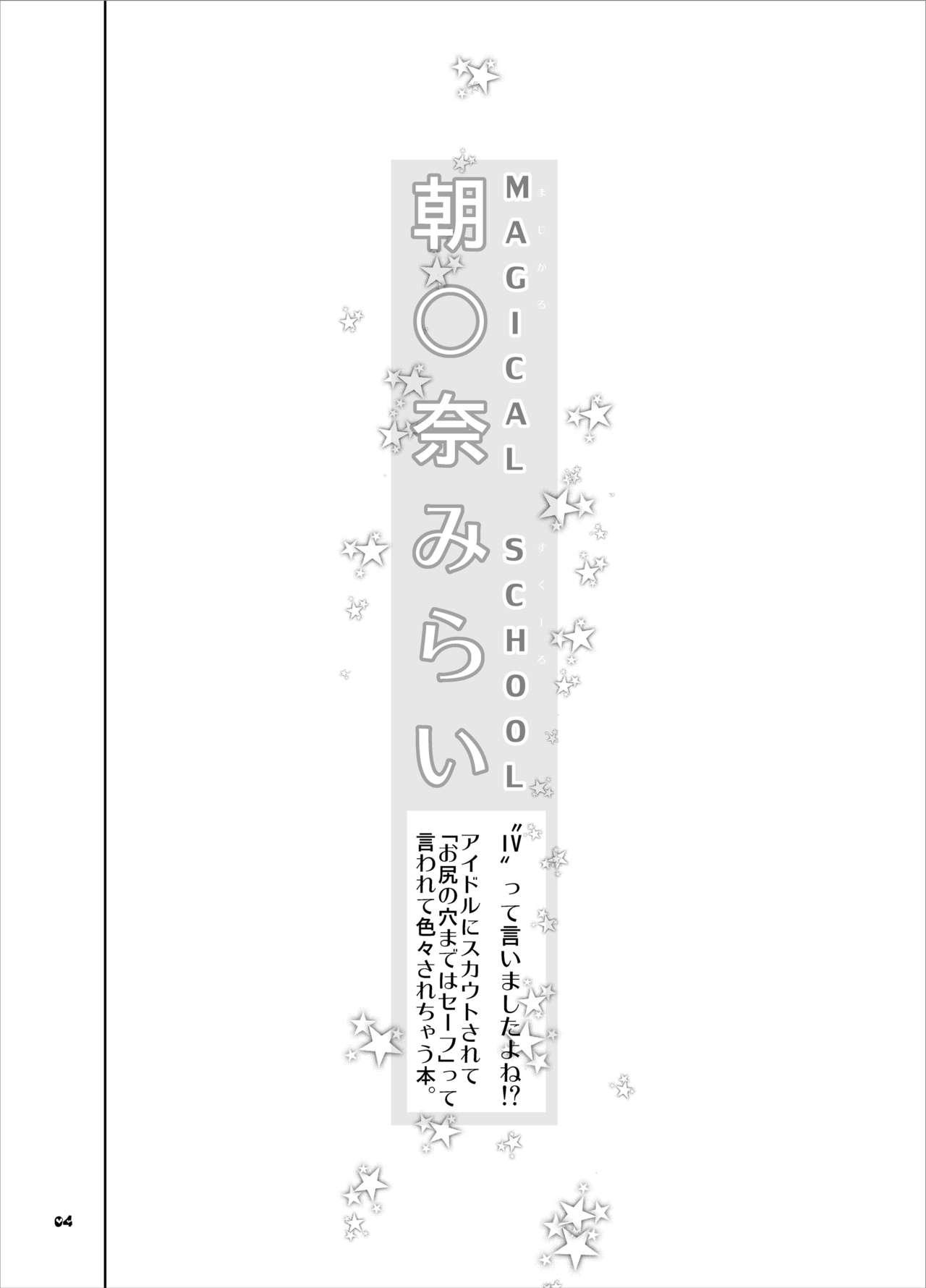 MAGICAL SCHOOL Asahina Mirai 3