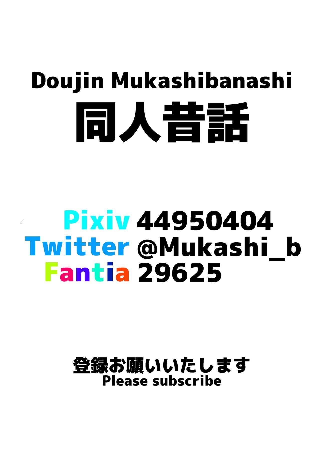 Tsuma to Rinjin no DQN ga 26