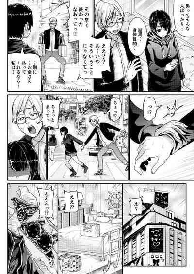 Teishinchou Josei to Papakatsu Shite Shasei Kanri Sareru Ero Sakka no Matsuro 8