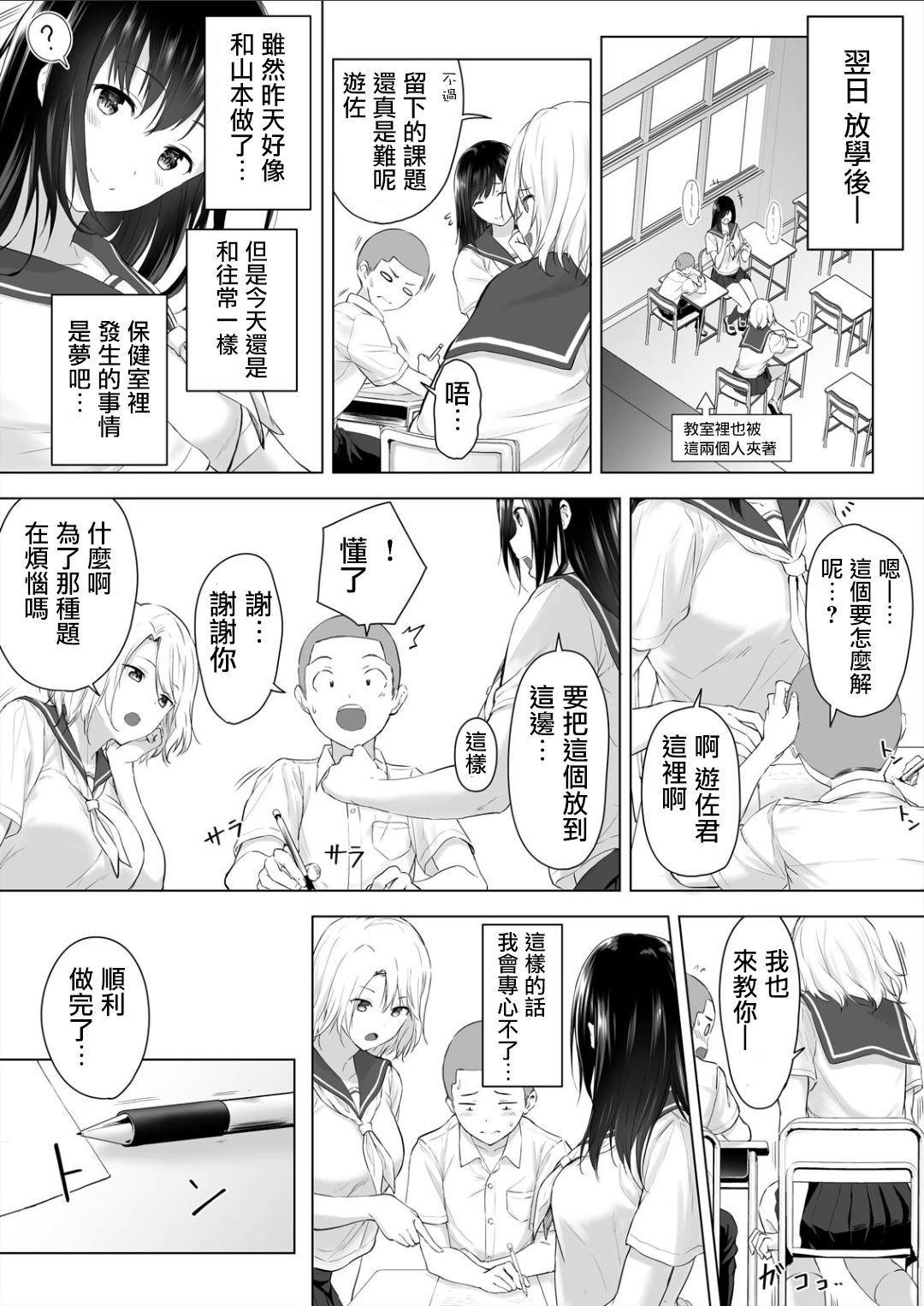 [Hachimitsu] Shinchousa 40cm, Kyou mo Omocha ni Saretemasu ~ Dekkai JK no Iinari SEX (1)  | 身高差40cm、今天也被當作玩具任巨大JK擺佈的SEX ch.1 [Chinese] [沒有漢化] 11