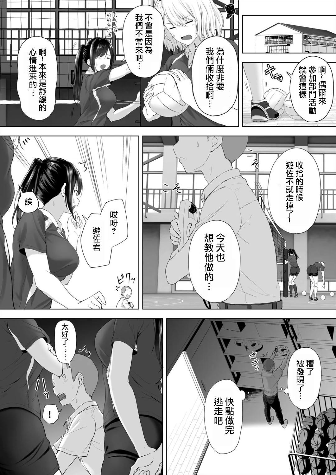 [Hachimitsu] Shinchousa 40cm, Kyou mo Omocha ni Saretemasu ~ Dekkai JK no Iinari SEX (1)  | 身高差40cm、今天也被當作玩具任巨大JK擺佈的SEX ch.1 [Chinese] [沒有漢化] 19