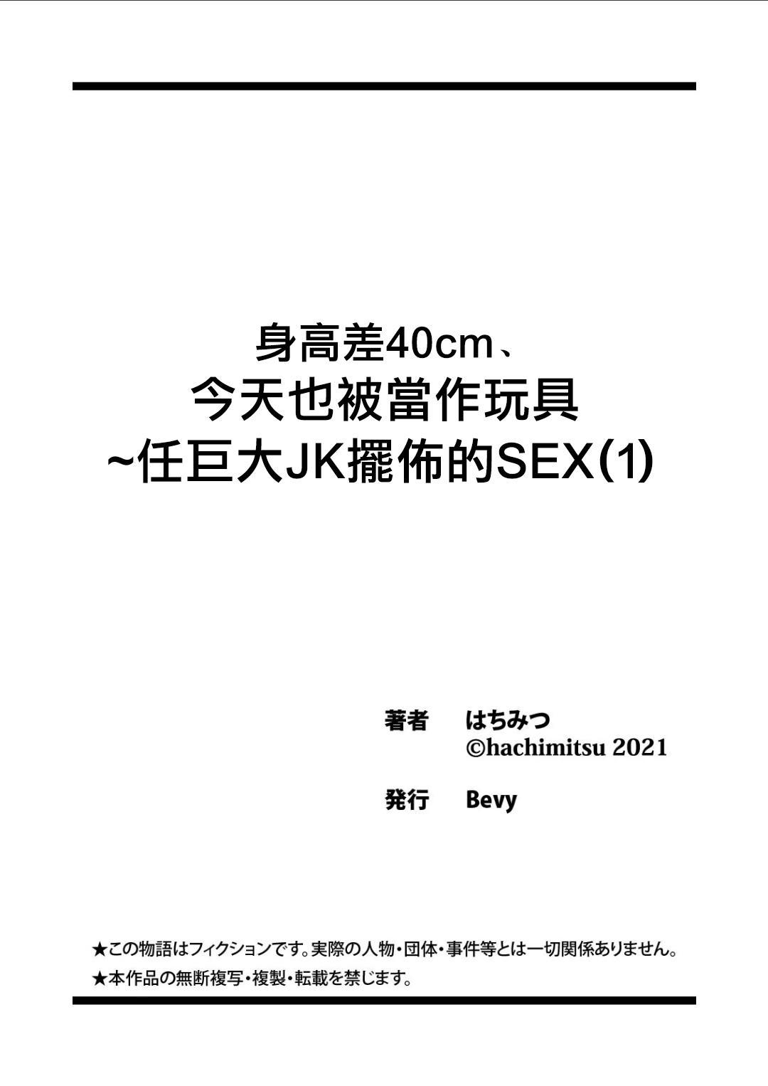 [Hachimitsu] Shinchousa 40cm, Kyou mo Omocha ni Saretemasu ~ Dekkai JK no Iinari SEX (1)  | 身高差40cm、今天也被當作玩具任巨大JK擺佈的SEX ch.1 [Chinese] [沒有漢化] 27